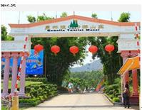 齐发国际娱乐app_中山泉林山庄拓展基地